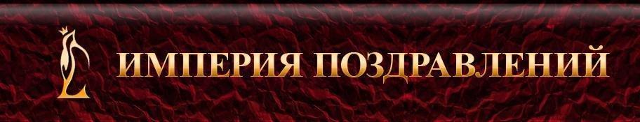 Империя поздравлений открытки официальный сайт